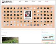 (社)飛騨市観光協会